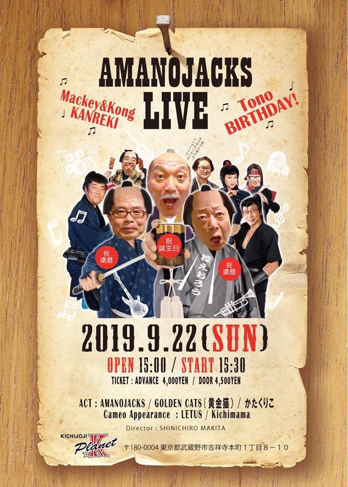 Amanojacks LIVE! @ 吉祥寺 プラネットK | 武蔵野市 | 東京都 | 日本
